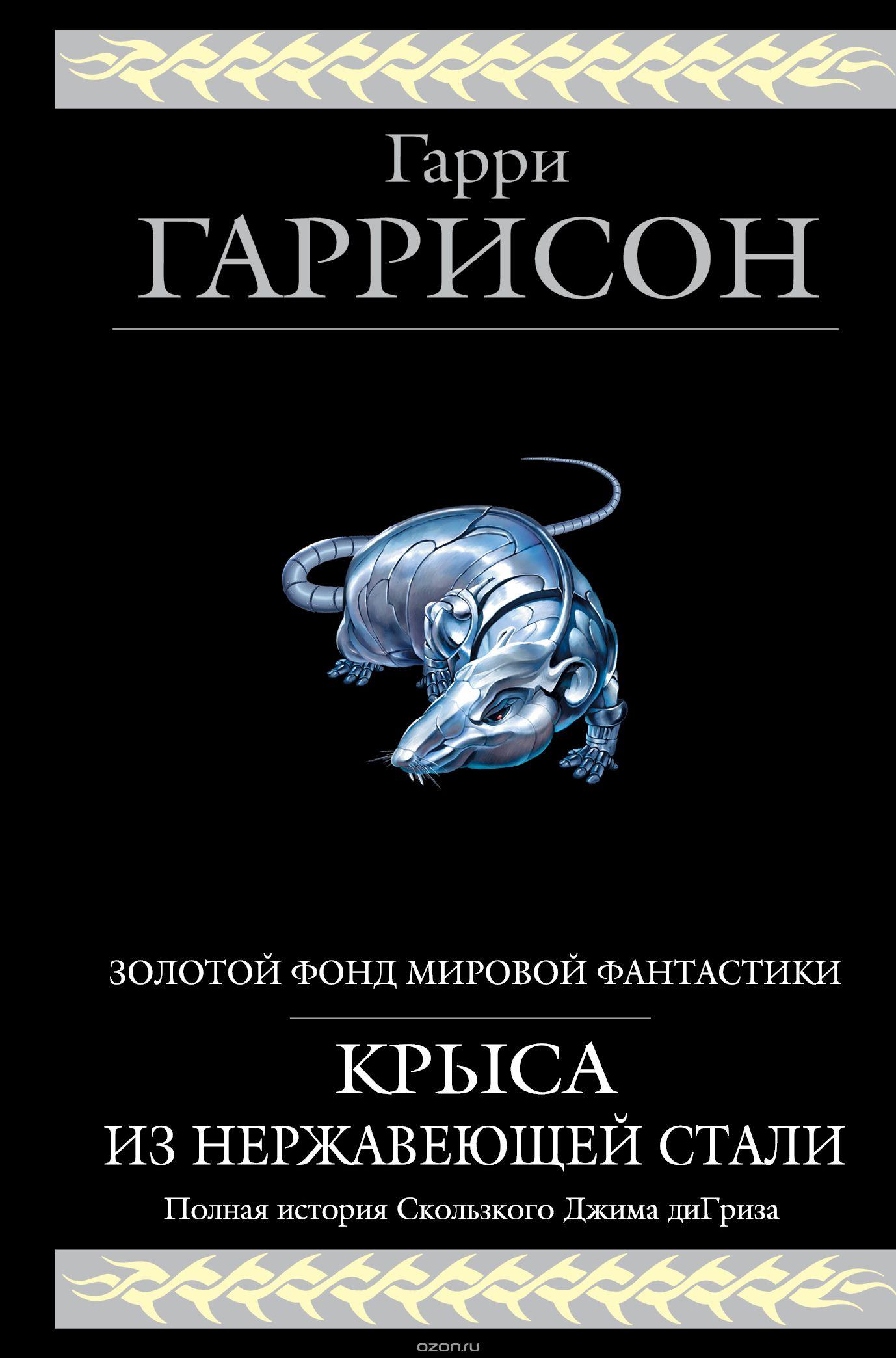 Скачать книгу рождение стальной крысы бесплатно