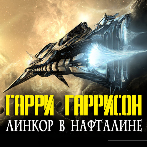 «Линкор в нафталине» (The Mothballed Spaceship) (1973)